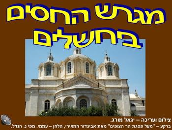 מגרש הרוסים בירושלים