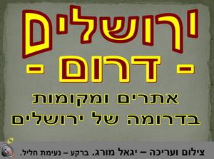 ירושלים - דרום
