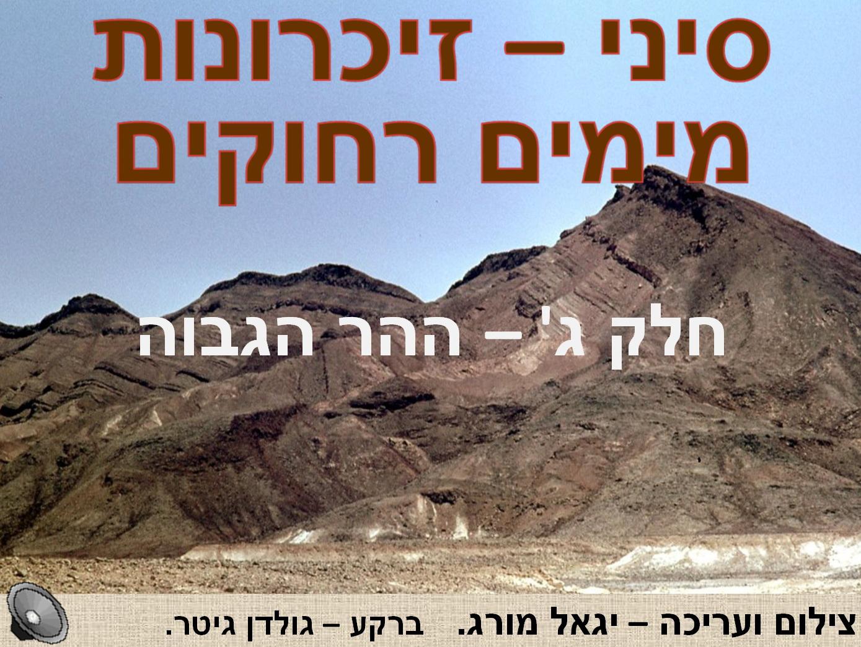 סיני - לאורך ולרוחב - מצגת ג' - ההר הגבוה