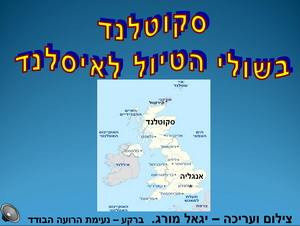 סקוטלנד - בשולי הטיול לאיסלנד