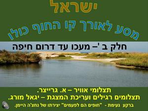 מסע לאורך חופי ישראל - חלק ב'