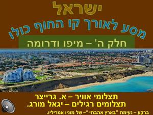 מסע לאורך חופי ישראל - חלק ה'