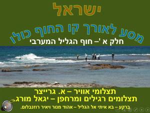 מסע לאורך חופי ישראל - חלק א'