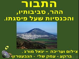 התבור - ההר וכנסיותיו
