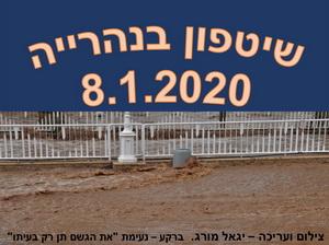 שיטפון בנהרייה - 8.1.2020