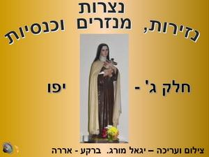 הנצרות והנזירות - חלק ג' - יפו