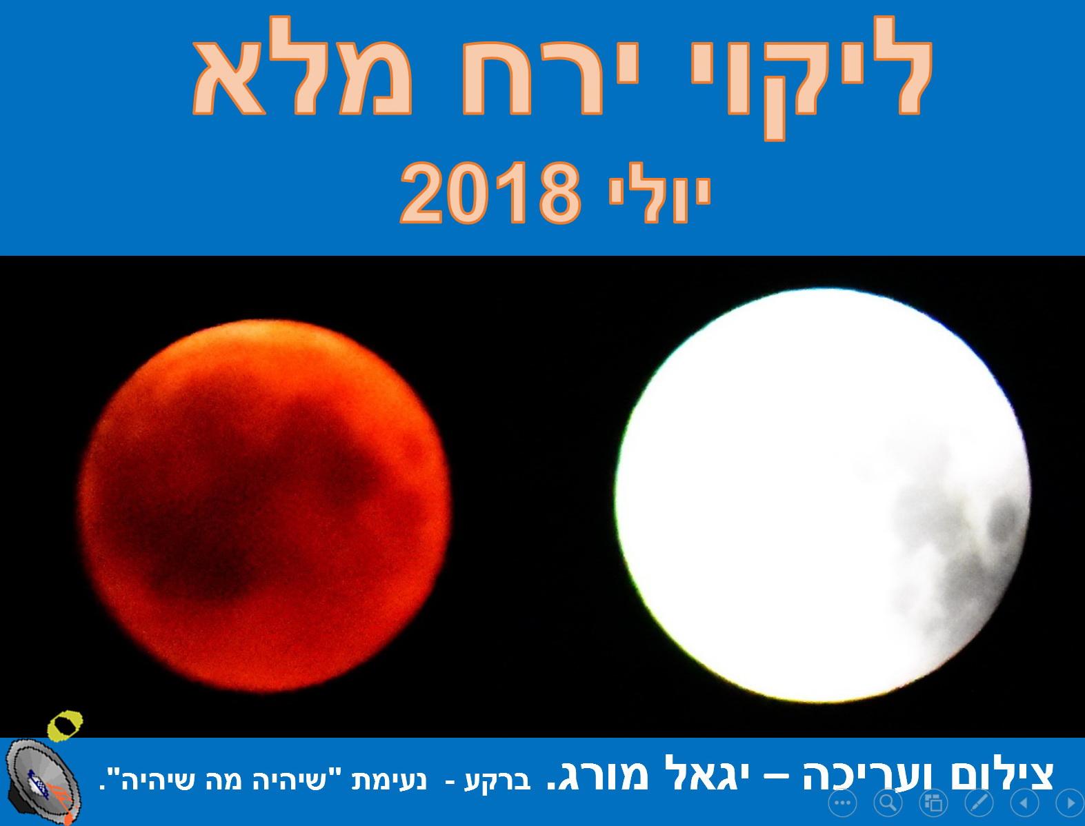 ליקוי ירח - יולי 2018
