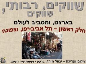 שווקים בישראל - חלק א' - מרכז