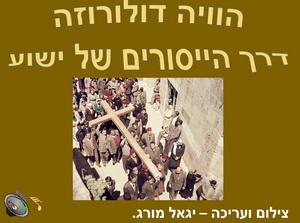 דרך הייסורים של ישוע