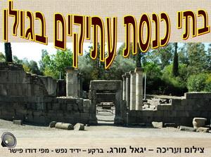 בתי כנסת עתיקים בגולן