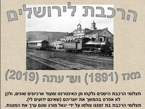 הרכבת לירושלים - מאז ועד עתה