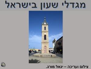 מגדלי שעון בישראל