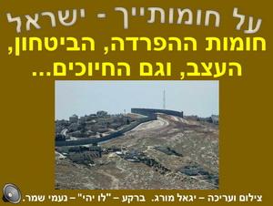 על חומותייך - ישראל