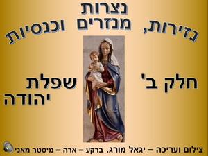 הנצרות והנזירות - חלק ב' - שפלת יהודה