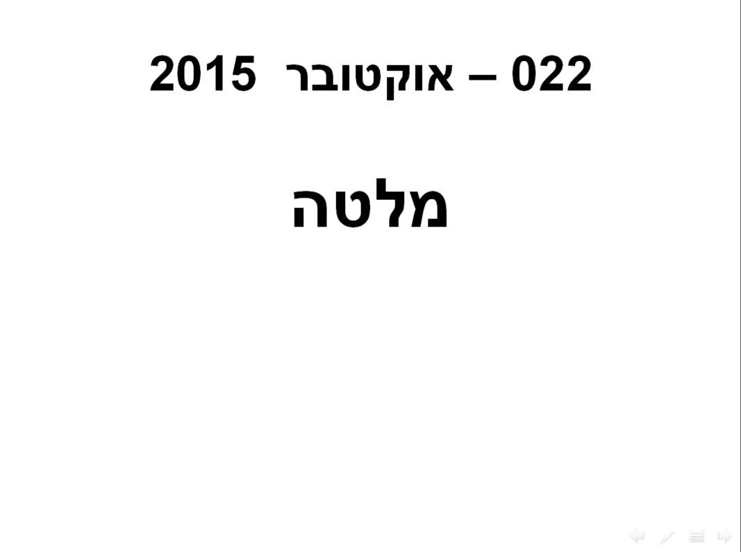022 - מלטה